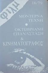 Φιλμ Περιοδική Έκδοση Ανάλυσης & Θεώρησης του Κινηματογράφου τ.16
