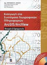 Εισαγωγή στα συστήματα γεωγραφικών πληροφοριών ArcGIS/ArcView