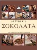 Λεξικό για σοκολάτα
