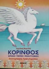ΚΟΡΙΝΘΟΣ / ΗΡΩΕΣ - ΤΟΠΟΙ - ΠΟΛΙΤΙΣΜΟΙ