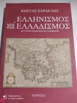 Ελληνισμός και Ελλαδισμός