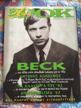 Ποπ & ροκ #227 - Φεβρουάριος 1998