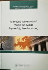 Το θεσμικό και κανονιστικό πλαίσιο της ενιαίας Ευραπαϊκής Κεφαλαιαγοράς