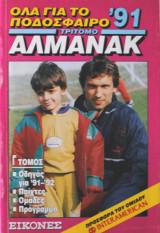 Αλμανάκ, Όλα για το Ποδόσφαιρο '91. τόμος Γ'