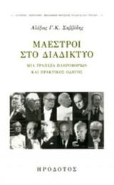 ΜΑΕΣΤΡΟΙ ΣΤΟ ΔΙΑΔΙΚΤΥΟ