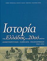 Ιστορία της Ελλάδας του 20ού αιώνα Δ2 τομος