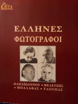 Ελληνες φωτογράφοι, Βούλα Παπαϊωάννου,Σπύρος Μελετζής, Κώστας Μπαλάφας, Τάκης Τλούπας