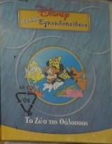 Παιδική Εγκυκλοπαίδεια: Τα Ζώα της Θάλασσας