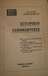 Ιστορικον αρχειον εθνικης αντιστασεως τευχος 4