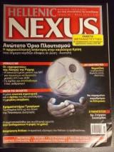 Hellenic nexus τεύχος 63