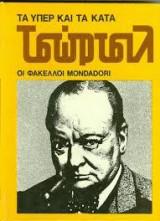 Τσώρτσιλ (τα υπέρ και τα κατά, Φάκελλοι Mondadori)