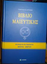 Βιβλίο Μαιευτικής (Φυσιολογία και παθολογία μητέρας - εμβρύου)