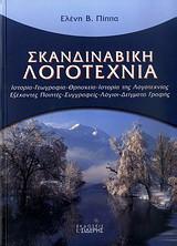 Σκανδιναβική λογοτεχνία. Ιστορία, γεωγραφία, θρησκεία, ιστορία της λογοτεχνίας, εξέχοντες ποιητές, συγγραφείς, λόγιοι, δείγματα γραφής