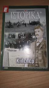 Ε Ιστορικά τεύχος 72