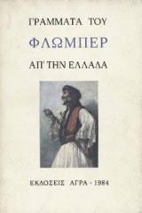 Γράμματα του Φλωμπέρ απ'την Ελλάδα