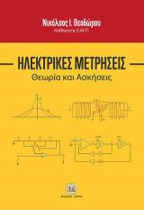 Ηλεκτρικές Μετρήσεις, Θεωρία & Ασκήσεις
