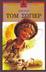 Τομ Σώγιερ