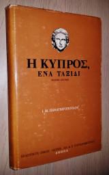 Η Κύπρος Ένα Ταξίδι