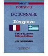 Divry's σύγχρονο γαλλο-ελληνικό, ελληνο-γαλλικό λεξικό