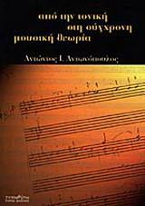 Από την τονική στη σύγχρονη μουσική θεωρία