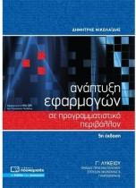 Ανάπτυξη Εφαρμογών σε Προγραμματιστικό Περιβάλλον Γ΄ Λυκείου (5η έκδοση)