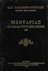 Μεθυδρίας - Ιστορική και Τοπογραφική Αφήγησις
