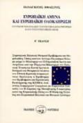 Ευρωπαϊκή άμυνα και ευρωπαϊκή ολοκλήρωση