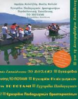 Εγχειρίδιο παιδαγωγικών δραστηριοτήτων περιβαλλοντικής εκπαίδευσης - Το ποτάμι (Β' Βάθμια Εκπαίδευση)
