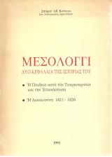 Μεσολόγγι, δύο κεφάλαια της Ιστορίας του (Η Παιδεία, η Δικαιοσύνη)