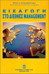 Εισαγωγή στο διεθνές management