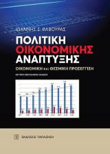 Πολιτική οικονομικής ανάπτυξης