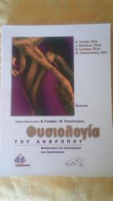 Φυσιολογία του ανθρώπου  8η έκδοση