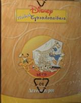 Παιδική εγκυκλοπαίδεια: Δεινόσαυροι
