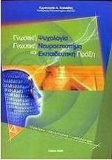 Γνωστική Ψυχολογία Γνωστική Νευροεπιστήμη και Εκπαιδευτική πράξη