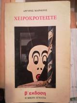 Χειροκροτείστε - Ποιητική Τριλογία 1972 - 1980