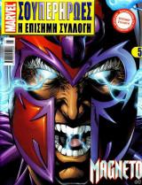 Marvel Σουπερήρωες η επίσημη συλλογή #5 (Magneto)