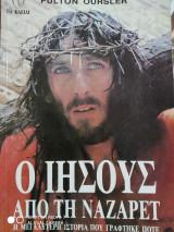 Ο Ιησούς από την Ναζαρέτ