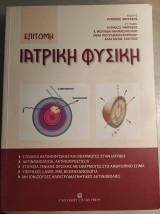 Ιατρική Φυσική