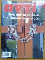 Αντι τευχος 880