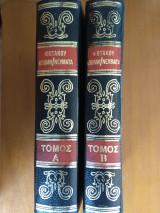 Φωτάκου Απομνημονεύματα - Απομνημονεύματα περί της Ελληνικής Επαναστάσεως 1821-1828 (Δίτομη Βιβλιοδετημένη Έκδοση)