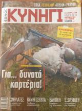 Κυνήγι (Έθνος - τεύχος 653 - 13/11/2013)