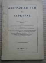 Λαογραφική Ύλη Εκ Κέρκυρας (1930)