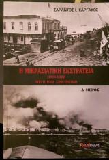 Η μικρασιατική εκστρατεία (1912 - 1922)  (Από το έπος στην τραγωδία) (Δ' μέρος)