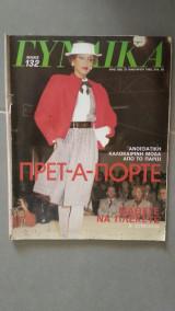 Περιοδικό Γυναίκα Νο.836