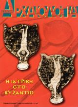 Αρχαιολογία, Τεύχος 103 (Η Ιατρική στο Βυζάντιο)