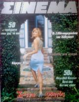 Σινεμά #81, Ιούλιος 1997