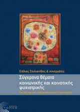 Σύγχρονα Θέματα Κοινωνικής και Κοινοτικής Ψυχιατρικής