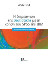 Η Διερεύνηση της Στατιστικής με τη Χρήση του SPSS της IBM