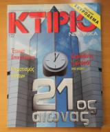 Κτίριο Τεύχος 124 Απρίλιος 2000