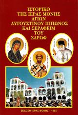 Ιστορικό της Ιεράς Μονής Αγίων Αυγουστίνου Ίππωνος και Σεραφείμ του Σαρώφ